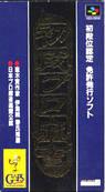 shodani nintei shodan pro mahjong rom
