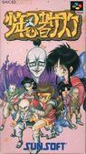 shonen ninja sasuke (beta) rom