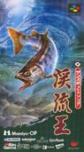 sun spo fishing keiryu ou rom