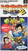 super chinese world 2 (beta) rom