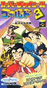 super chinese world 3 rom