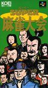 super mahjong taikai (v1.3) rom