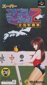 super nichibutsu mahjong 2 - zenkoku seiha hen rom