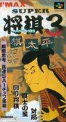 super shogi 3 - kitaihei rom