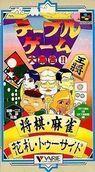 table game daisyugo - shogi mahjong hanafuda rom