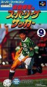 takeda nobuhiro no super cup soccer rom