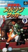takeda nobuhiro no super league soccer rom