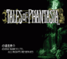 tales of phantasia [t-eng1.0_dejap] rom