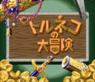 torneco no daibouken (v1.0) rom
