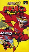 ufo kamen yakisoban (free version) rom