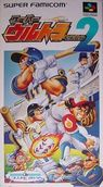 ultra baseball jitsumei ban 2 rom