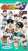 ultra baseball jitsumei ban 3 rom