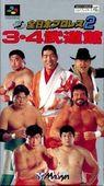 zen nihon pro wrestling - budoukan at 2 3-4 rom