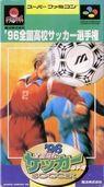 zenkoku koukou soccer sensyuken '96 rom