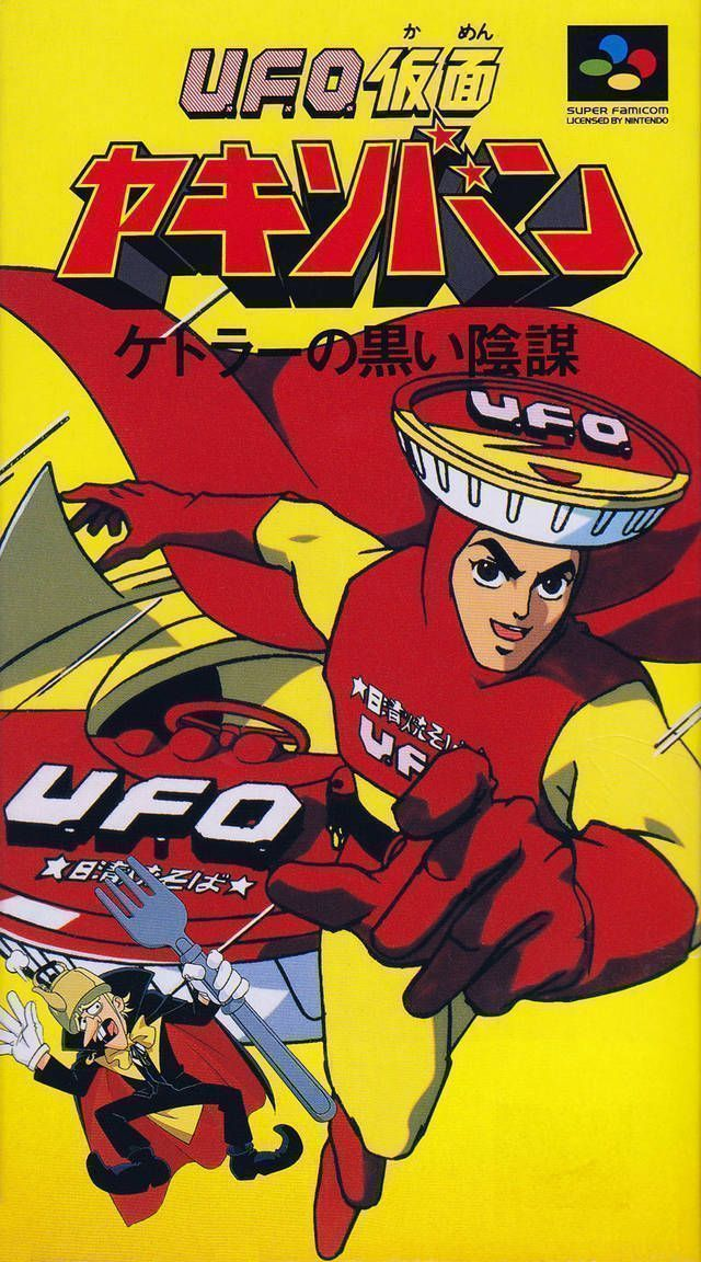 UFO Kamen Yakisoban